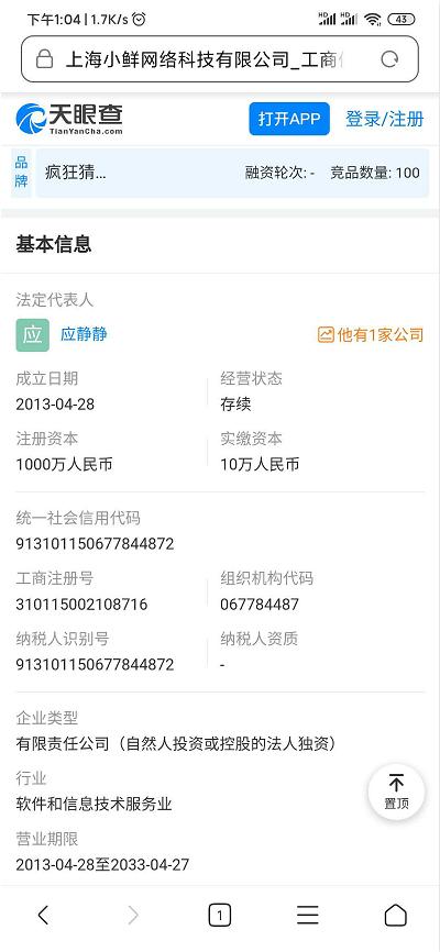 疯狂猜成语开发者上海小鲜网络科技有限公司