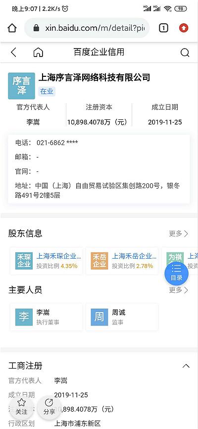 上海序言泽网络科技有限公司