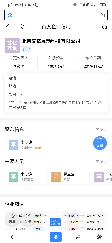 北京艾亿互动科技有限公司
