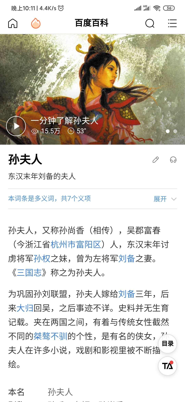 王者荣耀孙尚香和刘备是情侣