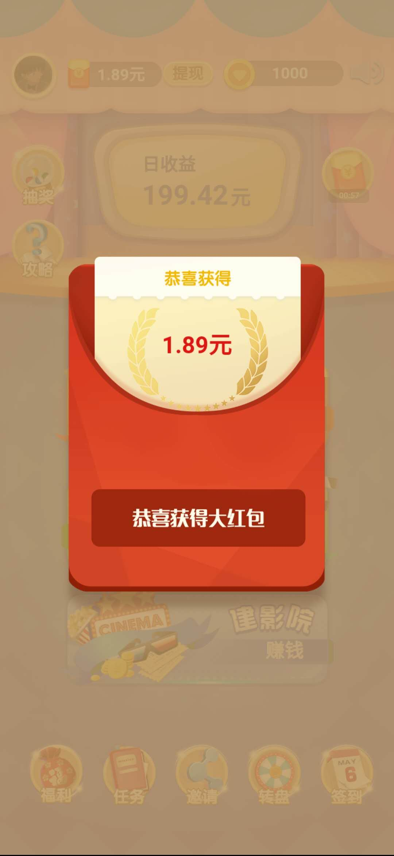 金牌影评人1.89元红包