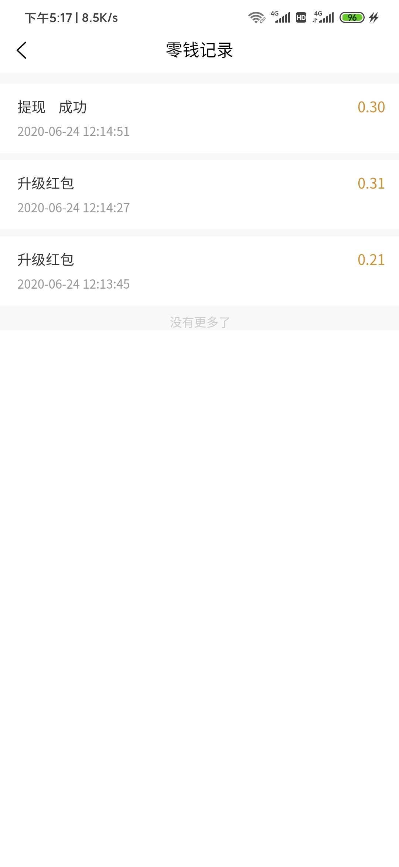 趣养虎0.51元红包