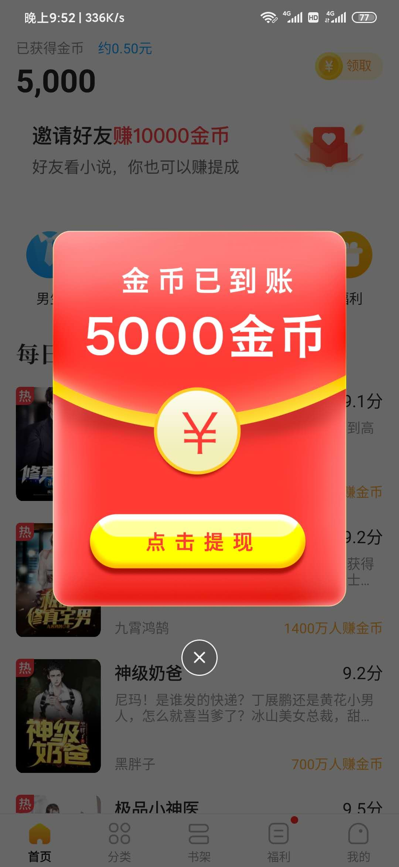 惠小说5000金币