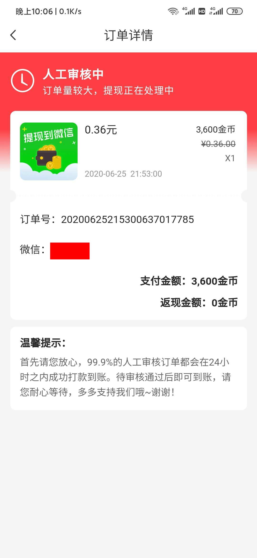 惠小说0.36元提现