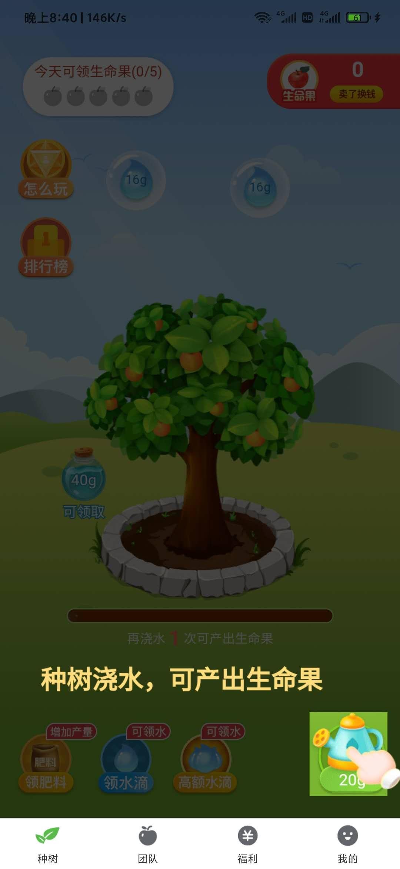 蚂蚁果园种树浇水