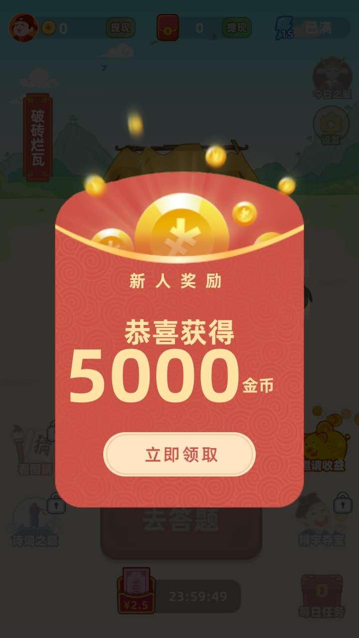 成语黄金屋5000金币