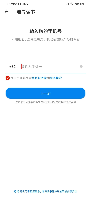 连尚读书手机号验证登录