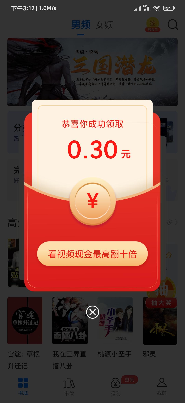 猎文小说0.3元新用户奖励