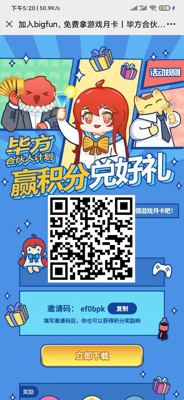 bigfun邀请码ef0bpk游戏社区欧皇试炼抽奖