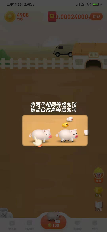 一起来养猪合成母猪