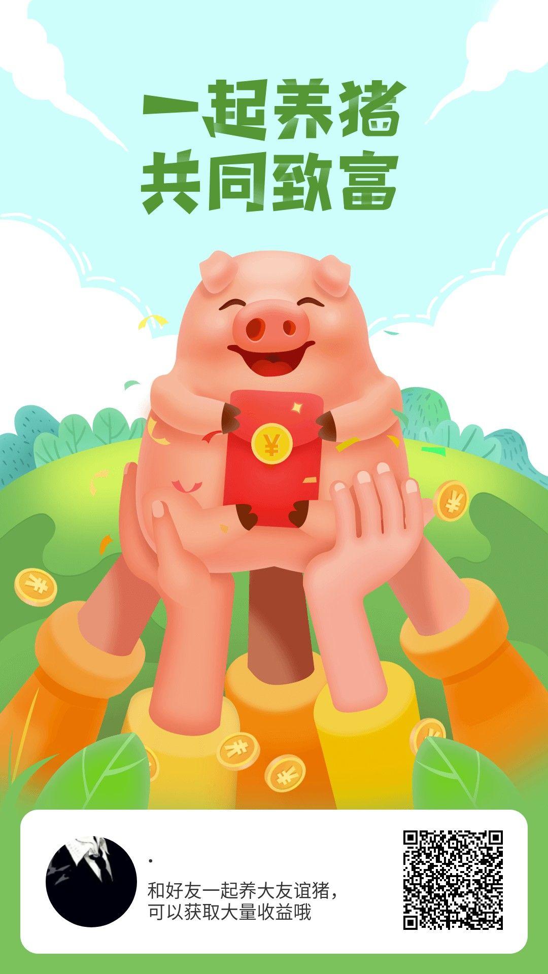 一起来养猪邀请码55358下载官方APP0.3元提现