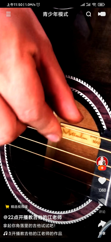 快手极速版吉他教学