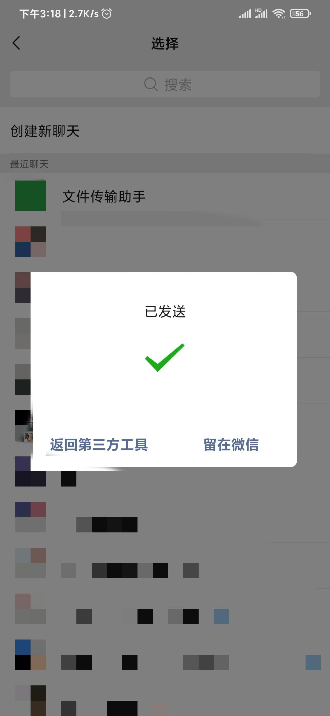 微信分享快手极速版