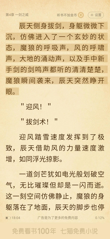 七猫小说听书功能