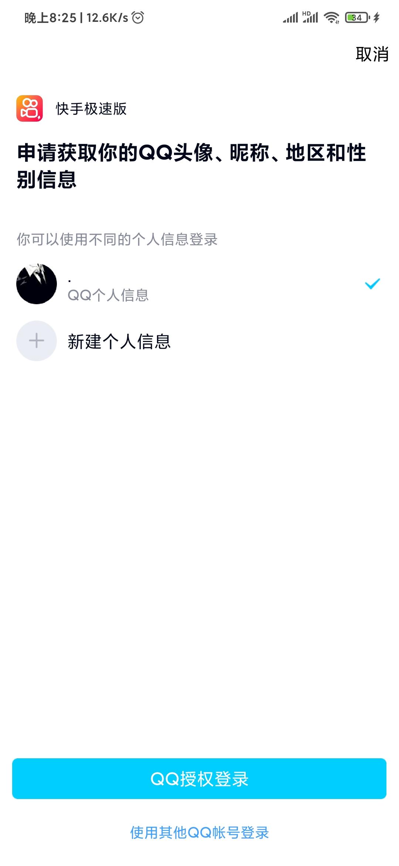 快手极速版QQ登录