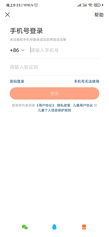 为什么快手极速版没有QQ登录