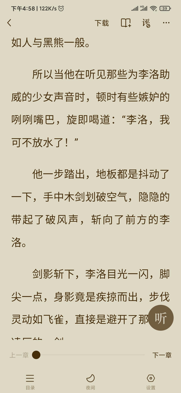 番茄小说下载作品