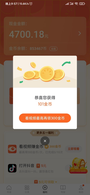 番茄小说101金币奖励