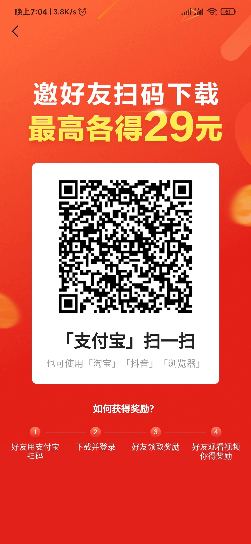 番茄小说扫码领29元